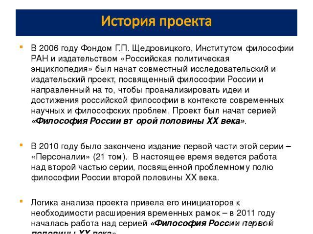 В 2006 году Фондом Г.П. Щедровицкого, Институтом философии РАН и издательством «Российская политическая энциклопедия» был начат совместный исследовательский и издательский проект, посвященный философии России и направленный на то, чтобы проанализиро…