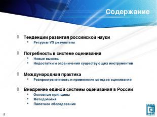 * Содержание Тенденции развития российской науки Ресурсы VS результаты Потребнос