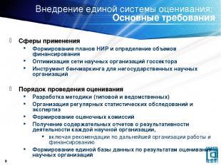 * Внедрение единой системы оценивания: Основные требования Сферы применения Форм