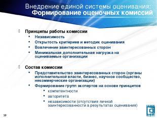* Внедрение единой системы оценивания: Формирование оценочных комиссий Принципы