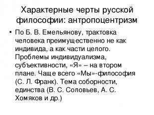Характерные черты русской философии: антропоцентризм По Б. В. Емельянову, тракто
