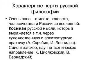Характерные черты русской философии Очень рано – о месте человека, человечества