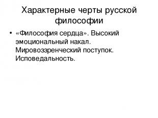 Характерные черты русской философии «Философия сердца». Высокий эмоциональный на