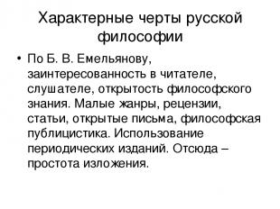 Характерные черты русской философии По Б. В. Емельянову, заинтересованность в чи