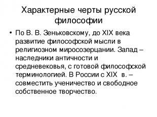 Характерные черты русской философии По В. В. Зеньковскому, до XIX века развитие