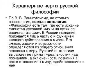 Характерные черты русской философии По В. В. Зеньковскому, не столько гносеологи