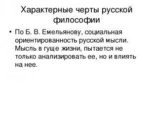 Характерные черты русской философии По Б. В. Емельянову, социальная ориентирован