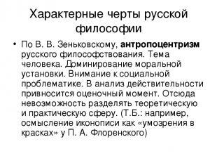Характерные черты русской философии По В. В. Зеньковскому, антропоцентризм русск