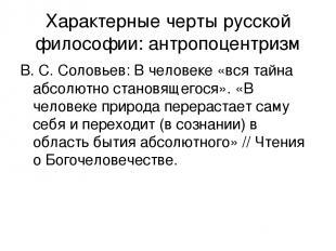 Характерные черты русской философии: антропоцентризм В. С. Соловьев: В человеке