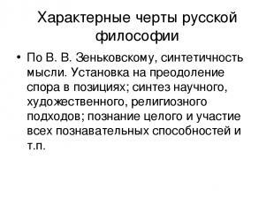 Характерные черты русской философии По В. В. Зеньковскому, синтетичность мысли.