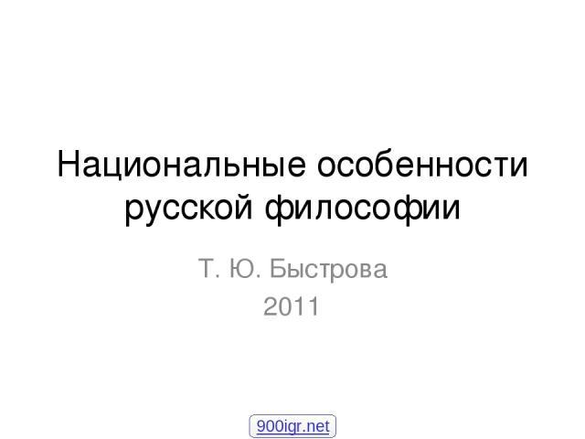 Национальные особенности русской философии Т. Ю. Быстрова 2011 900igr.net