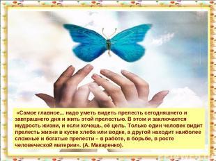 «Самое главное... надо уметь видеть прелесть сегодняшнего и завтрашнего дня и жи