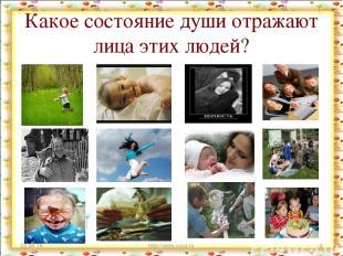 Какое состояние души отражают лица этих людей? * http://aida.ucoz.ru * http://ai