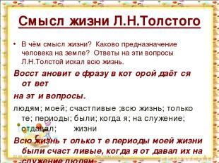 Смысл жизни Л.Н.Толстого В чём смысл жизни? Каково предназначение человека на зе