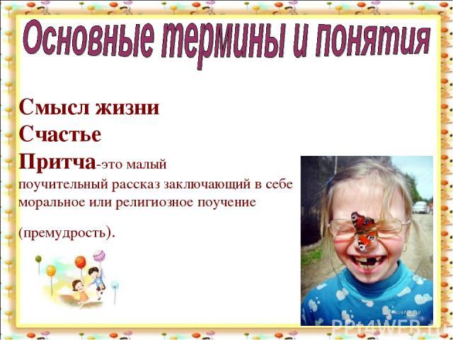 Смысл жизни Счастье Притча-это малый поучительный рассказ заключающий в себе моральное или религиозное поучение (премудрость).