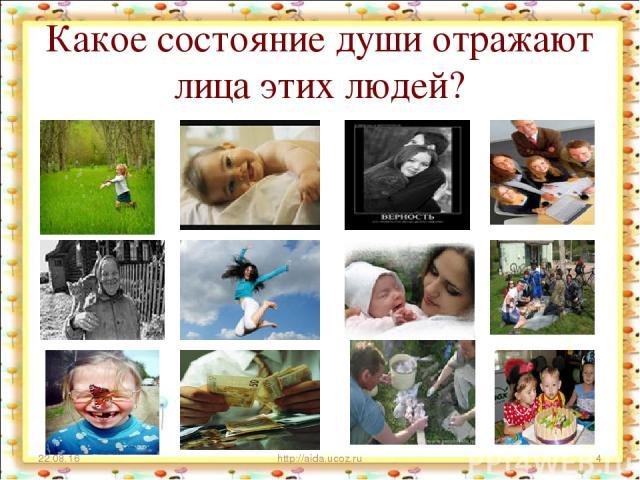 Какое состояние души отражают лица этих людей? * http://aida.ucoz.ru * http://aida.ucoz.ru