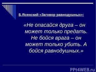 Б.Ясенский «Заговор равнодушных»: «Не опасайся друга – он может только предать.