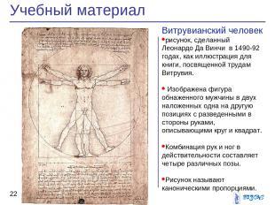 Учебный материал * Витрувианский человек рисунок, сделанный Леонардо Да Винчи в