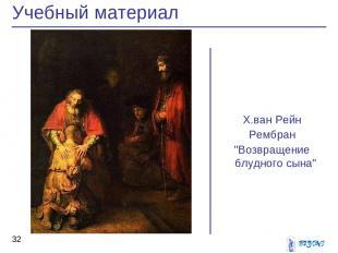 """Х.ван Рейн Рембран """"Возвращение блудного сына"""" Учебный материал *"""