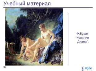 """Ф.Буше """"Купание Дианы"""". Учебный материал *"""