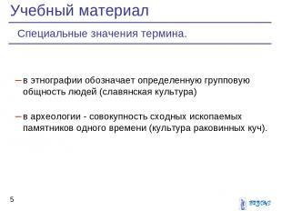 в этнографии обозначает определенную групповую общность людей (славянская культу