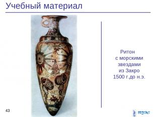 Ритон с морскими звездами из Закро 1500 г.до н.э. Учебный материал *