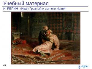 Учебный материал И. РЕПИН «Иван Грозный и сын его Иван» *