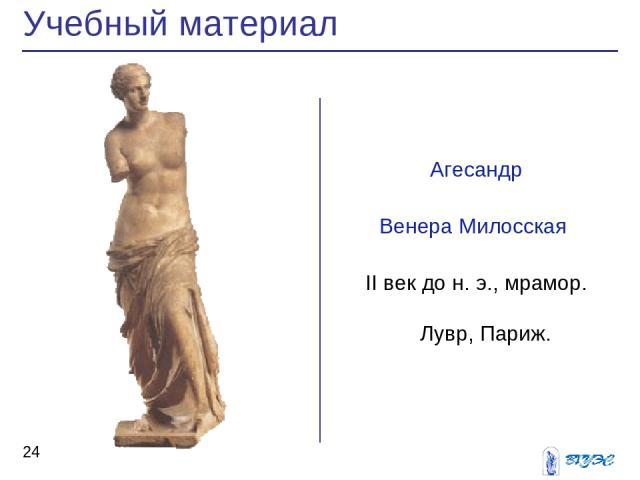 Агесандр Венера Милосская II век до н. э., мрамор. Лувр, Париж. Учебный материал *