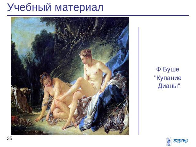 Ф.Буше