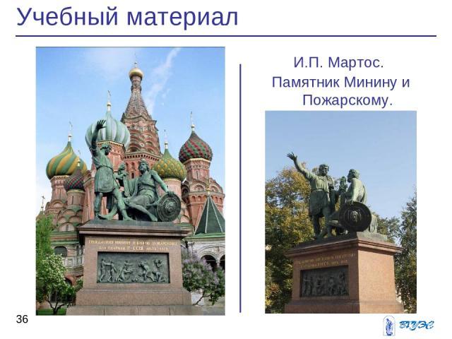 И.П. Мартос. Памятник Минину и Пожарскому. Учебный материал *