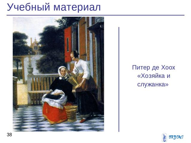 Питер де Хоох «Хозяйка и служанка» Учебный материал *
