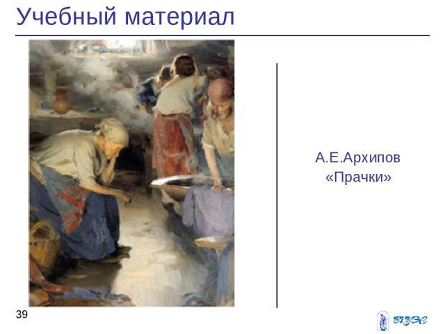 А.Е.Архипов «Прачки» Учебный материал *
