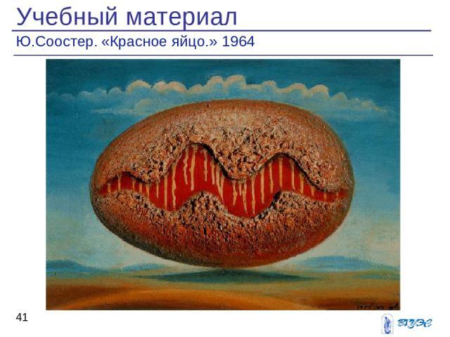 Учебный материал Ю.Соостер. «Красное яйцо.» 1964 *