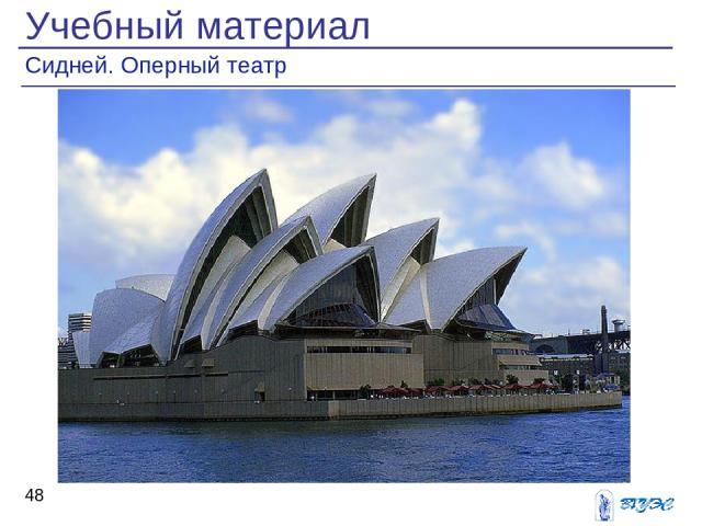 Учебный материал Сидней. Оперный театр *