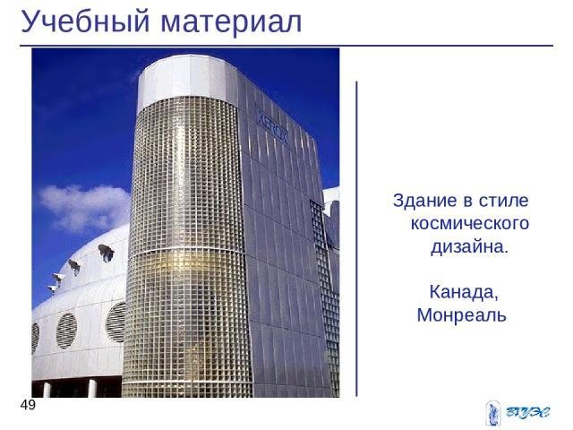 Здание в стиле космического дизайна. Канада, Монреаль Учебный материал *