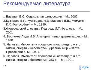 Рекомендуемая литература * 1. Барулин В.С. Социальная философия. - М., 2002. 2.