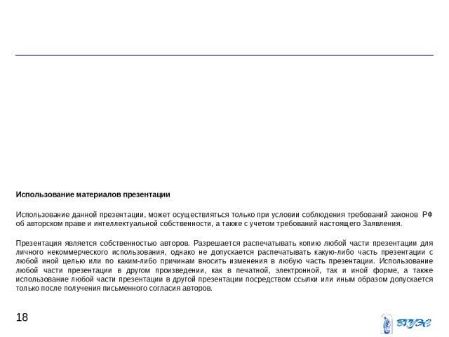 * Использование материалов презентации Использование данной презентации, может осуществляться только при условии соблюдения требований законов РФ об авторском праве и интеллектуальной собственности, а также с учетом требований настоящего Заявления. …