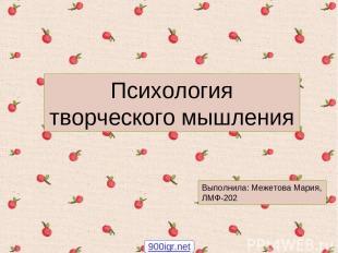 Психология творческого мышления Выполнила: Межетова Мария, ЛМФ-202 900igr.net