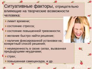 лимит времени; состояние стресса; состояние повышенной тревожности; желание быст