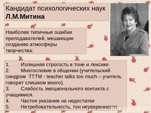 Кандидат психологических наук Л.М.Митина 1. Излишняя строгость в тоне и лексике.