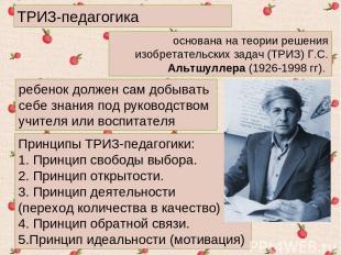 ТРИЗ-педагогика основана на теории решения изобретательских задач (ТРИЗ) Г.С. Ал