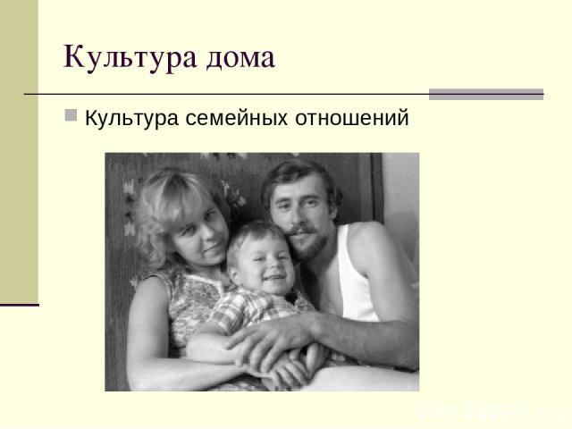 Культура дома Культура семейных отношений