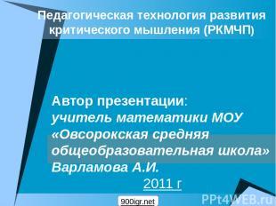 Педагогическая технология развития критического мышления (РКМЧП) Автор презентац