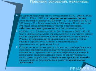 Признаки, основания, механизмы По данным Международного исследования PISA - 2000