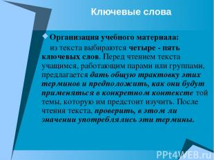 Ключевые слова Организация учебного материала: из текста выбираются четыре - пят