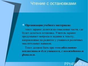 Чтение с остановками Организация учебного материала: текст заранее делится на см