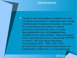 Заключение Анализ и систематизация источников по теме: «Развитие критического мы