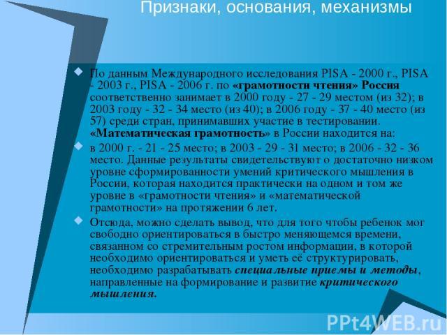 Признаки, основания, механизмы По данным Международного исследования PISA - 2000 г., PISA - 2003 г., PISA - 2006 г. по «грамотности чтения» Россия соответственно занимает в 2000 году - 27 - 29 местом (из 32); в 2003 году - 32 - 34 место (из 40); в 2…