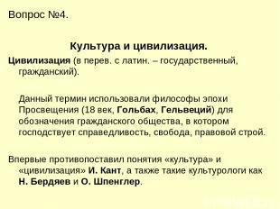 Вопрос №4. Культура и цивилизация. Цивилизация (в перев. с латин. – государствен