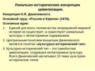 Локально-исторические концепции цивилизации. Концепция Н.Я. Данилевского. Основн